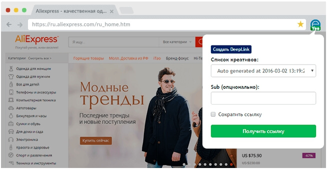 e-Commerce Partners Network_расширение_получить_ссылку