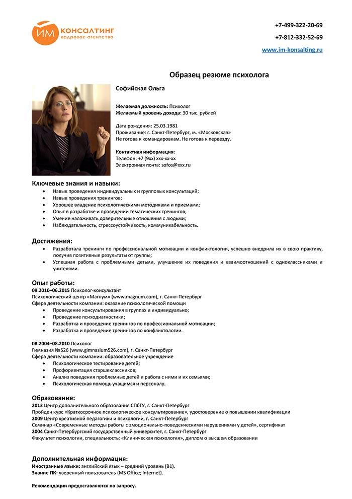 Резюме в полицию образец девушке без опыта работы работа моделью в ульяновск