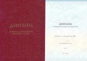 Российский диплом о прохождении обучения по программам Executive MBA и MBA