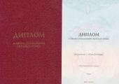 Российский диплом о профессиональной переподготовке